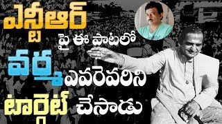 RGV's song on NTR gives you goosebumps | Lakshmi's NTR | Balakrishna | NTR Biopic | Ram Gopal Varma