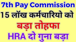 15 लाख कर्मचारियों का HRA दो गुना बढ़ा | Central VS State Government Employees | Uttar Pradesh (UP)