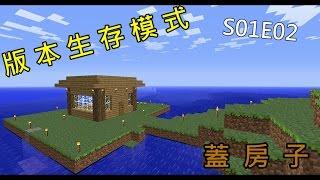 [承承] Minecraft實況:Version Survival Mode 版本生存模式 S01E02 蓋房子0w0