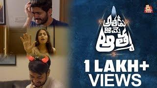Athadu Aame Athma Telugu Short film 2018 | 4k | CAPDT