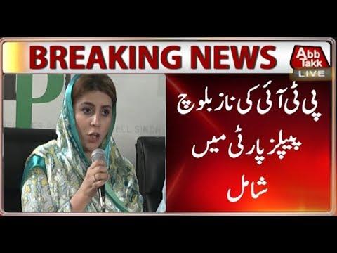 Karachi: PTI's Naz Baloch joins PPP