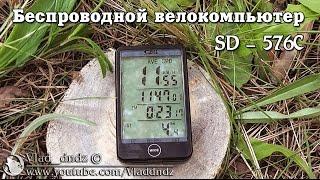 Беспроводной велокомпьютер с большим экраном SD - 576C(Ссылка на спидометр : https://goo.gl/83qDGv Мой второй канал : https://www.youtube.com/channel/UCHN9CH_dJMlwskEMgBZzmLw Группа в ВК ..., 2016-05-06T11:14:06.000Z)