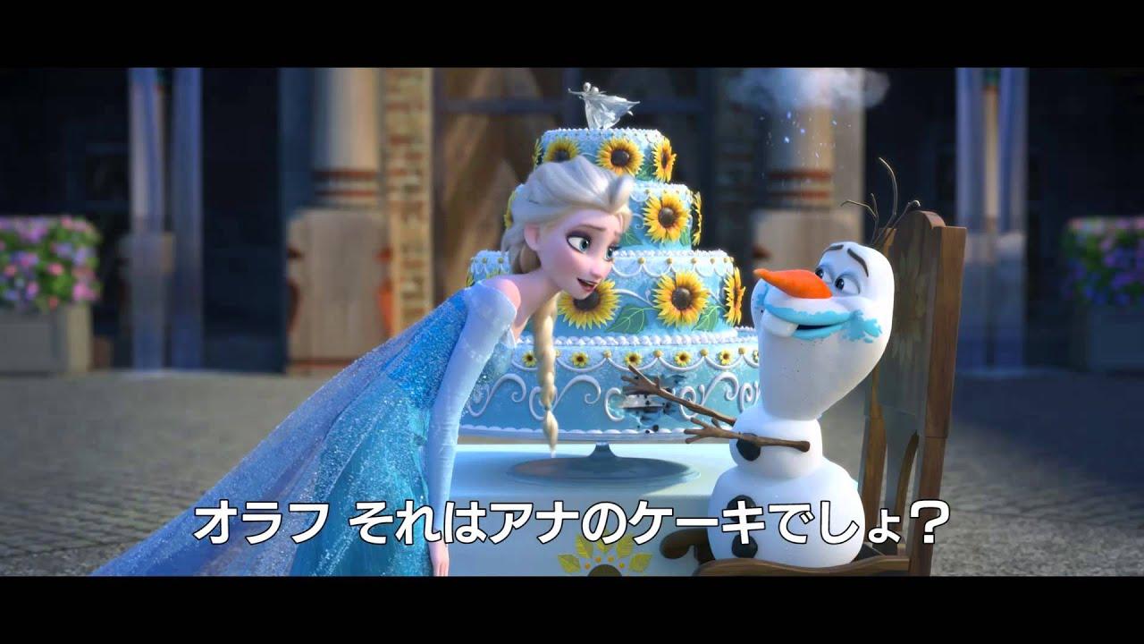 アナ雪 の数ヵ月後が舞台 短編映画 アナと雪の女王 エルサのサプライズ 予告編 Youtube