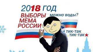 Новогоднее обращение Путэна)  (RYTP коллаб)