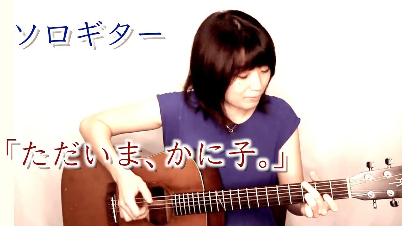 ただいま、かに子。/  Yukaソロギター / お知らせ