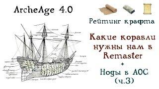 ArcheAge 4.0. Какие корабли нам нужны в Remaster. Самый ликвидный крафт. Ноды в AOC (ч.3)