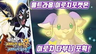 포켓몬스터 울트라 썬 문 공략 - 울트라홀 이로치포켓몬 잡는법 / 이로치 다부니 (포켓몬스터 울트라썬문 공략 / Pokémon Ultra Sun·Moon)