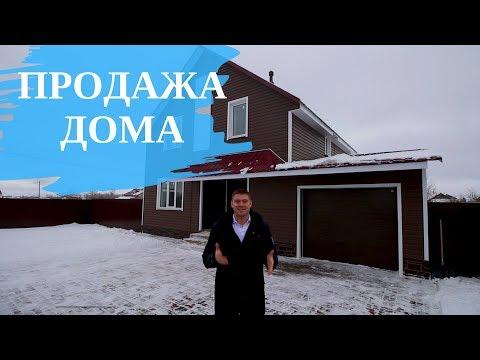 Продажа дома. Новый дом в Череповце.