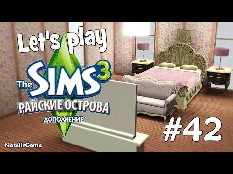Скачать бесплатно дополнения для симс 3 симс 4 Sims 4