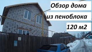 Дом из блоков 120 кв.м. Мини обзор. Дом своими руками.