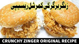 Crunchy Zinger Burger Original Recipe sirf ek baar dekhen or baar baar