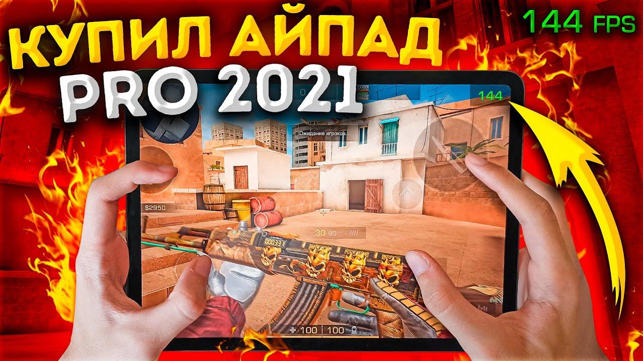 КУПИЛ iPad ПРО 2021 ДЛЯ STANDOFF 2 - ОБЗОР И HANDCAM НА АЙПАДЕ 2021 В СТАНДОФФ 2😎