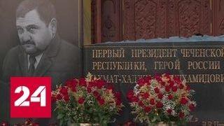 В Чечне вспоминают ее первого главу Ахмата Кадырова