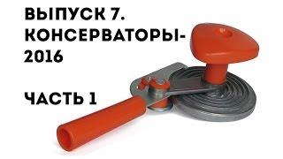 Выпуск 7. Консерваторы-2016. Часть 1