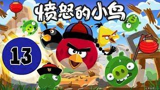 Angry Birds Китайская Версия - Серия 13 - Нагромождения рабочих