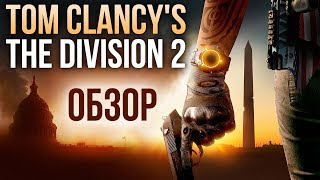 Tom Clancy's The Division 2 - Твою дивизию! (Обзор/Review)