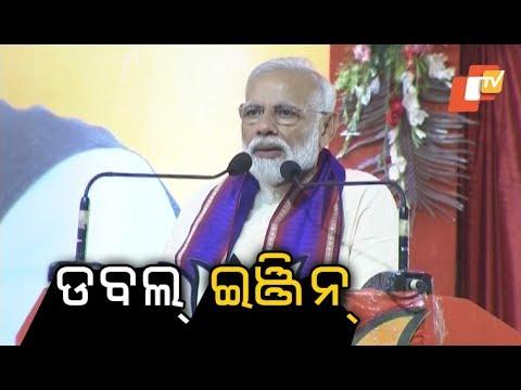 PM Narendra Modi addresses Vijay Sankalp Samabesh in Bhubaneswar