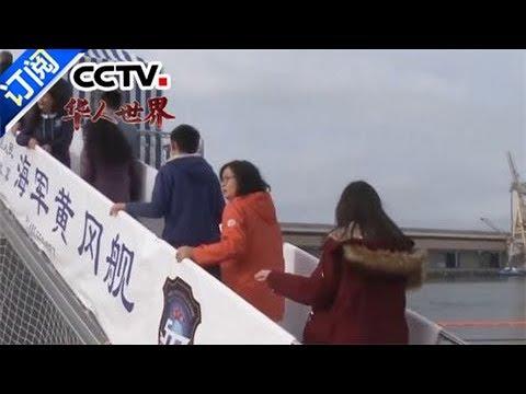 《华人世界》 20170922 | CCTV-4