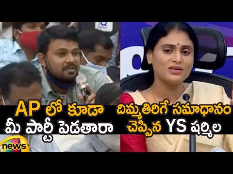 YS Sharmila Gives Mind Blowing Answer To Reporter | Telangana Politics | TS News | Mango News