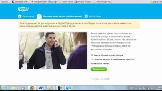 """регистрация skype. видеоурок №2 """"регистрация в скайп"""""""