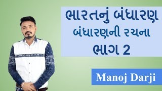 Bandharan Ni Rachna Part 2 : Bharat nu Bandharan In Gujarati for GPSC, PSI, Constable By Manoj Darji