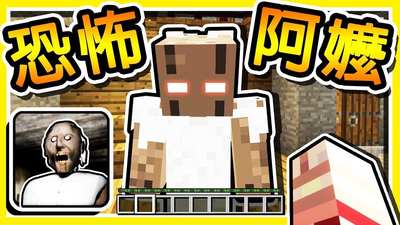 Minecraft 病態【恐怖阿嬤】!! 被綁架到陰森の洋宅 !! 逃離網路上最恐怖的【Granny】!! - YouTube