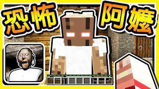 Minecraft 病態【恐怖阿嬤】!! 被綁架到陰森の洋宅 !! 逃離網路上最恐怖的【Granny】!!