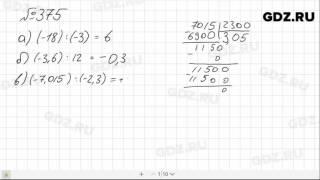 № 375 - Математика 6 класс Зубарева