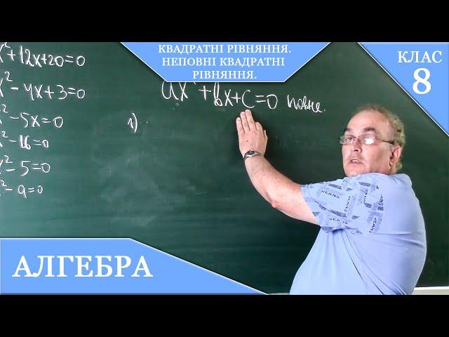 8 клас. Алгебра. Квадратні рівняння. Неповні квадратні рівняння.