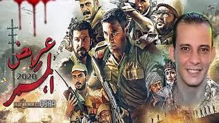 مزمار فيلم الممر-أوشا مصر-وافجر طلعات عريضه-2020