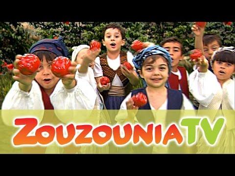 Ζουζούνια - Μήλο μου Κόκκινο (Official)