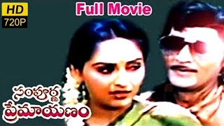 Sampoorna Premayanam Telugu Full Length Movie || Shoban Babu, Jayaprada