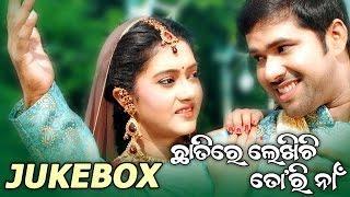 chhatire-lekhichi-tori-naan-super-hit-film-full-audio-songs-jukebox-sarthak-music-sidharth-tv