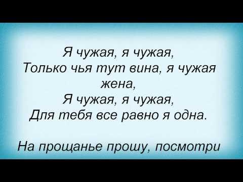 Любовь Успенская - Чужая жена