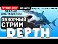 Play ► Depth - Обзорный стрим - играем за акулу, дайверов - первый взгляд - Играем с подписчиками!