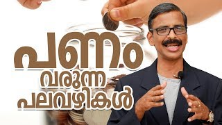 How to create multiple incomes to become rich? Malayalam Self Development video- Madhu Bhaskaran