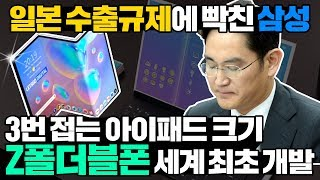 일본 수출규제에 빡친 삼성 3번 접는 아이패드 크기 Z폴더블폰 세계 최초 개발 l World