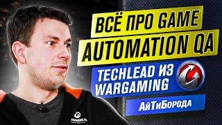 Всё про Game Automation QA \ Автоматизация тестирования и танки\ QA Automation TechLead из Wargaming screenshot 5