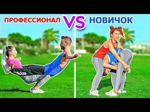 НЕВЕРОЯТНЫЙ АКРОБАТИЧЕСКИЙ ЧЕЛЛЕНДЖ! ПРОФЕССИОНАЛЫ против НОВИЧКОВ! Сложнейшие гимнастические рюки