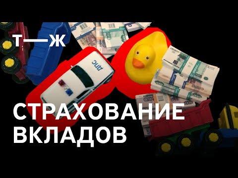 Как защитить вклад от отзыва лицензии банка