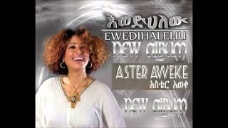 Aster Aweke   Ayaya     ) New Ethiopian Eskista Music 2013   YouTube