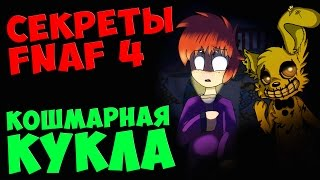 Five Nights At Freddy s 4 КОШМАРНАЯ КУКЛА