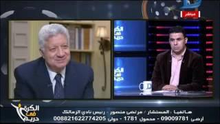 الكرة فى دريم| الحوار الكامل للمستشار مرتضى منصور حول الخلاف مع النائب العام فى الافراج عن الألتراس