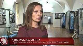 В Пинске впервые открылась выставка артефактов, найденных при ремонтах городских улиц