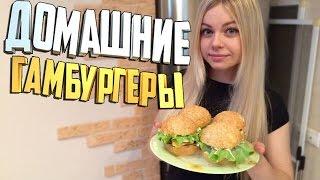 Vlog | Готовим домашние гамбургеры