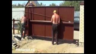 монтаж откатных консольных ворот(http://mehanol.ru Монтаж откатных консольных ворот Механол Видео предоставлено ООО