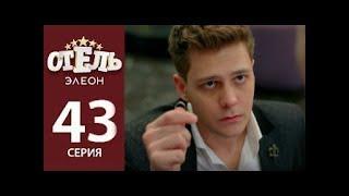 Отель Элеон - 3 сезон 43 серия І АНОНС