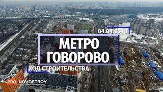 Метро ''Говорово'' (Терешково) [Ход строительства от 04.04.2018]