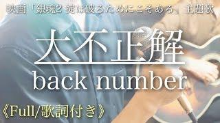 【ウマすぎ注意⚠︎ 】【Full/歌詞付き】大不正解/back number 映画「銀魂2 掟は破るためにこそある」主題歌 鳥と馬が歌うシリーズ