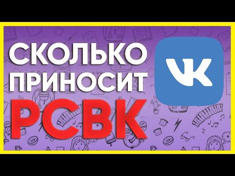 Сколько приносит паблик вконтакте на 200 ТЫСЯЧ подписчиков - РСВК вконтакте